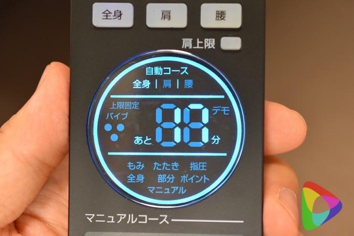 3Dマッサージシートプレミアムのリモコン
