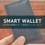 Ekster 超薄型スマート財布&トラッカーカード