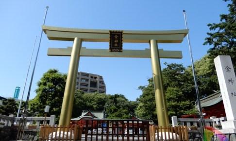 岐阜の金神社