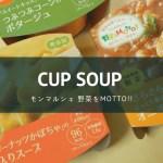 モンマルシェ野菜をMotto!!