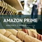 Amazonプライム会員のメリット