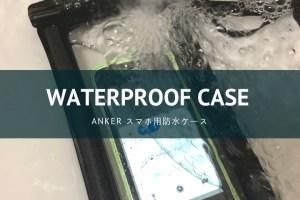 アンカースマホ用防水ケース