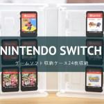 Nintendo Switch ゲームソフト収納ケース