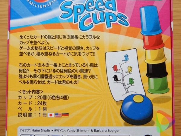 ブラザージョルダンのスピードカップスの遊び方
