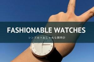 シンプル+おしゃれな腕時計