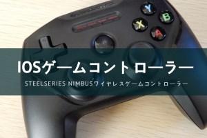 SteelSeries Nimbusワイヤレスゲームコントローラ一