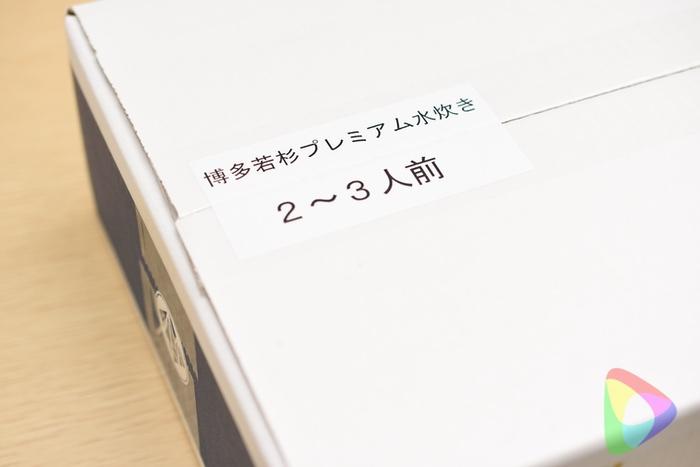 博多若杉プレミアム水炊き