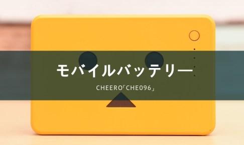 che096モバイルバッテリー