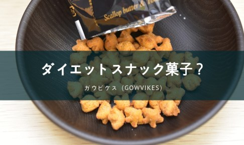 Gowvikes