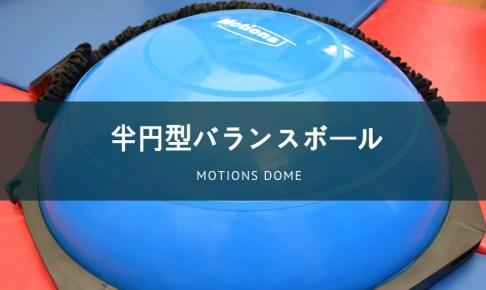 半円型バランスボール