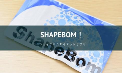 ShapeBomシェイプボムダイエットサプリ
