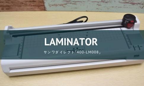 ラミネーター「400-LM008」