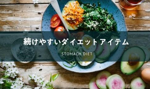 続けやすいダイエットアイテム