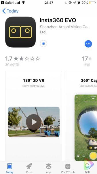insta360-nanosアプリ