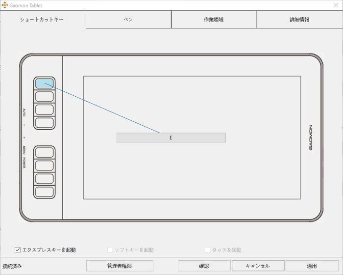 GAOMON PD1161のアプリ