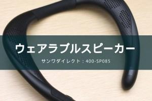 ウェアラブルスピーカー「400-SP085」