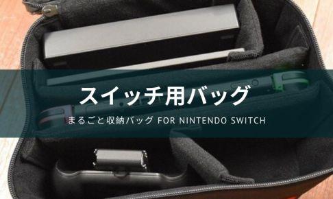 まるごと収納バッグ for Nintendo Switch