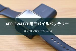 OOST↑CHARGE Apple Watch用モバイルバッテリー