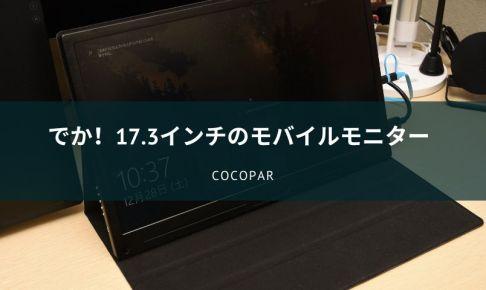 cocoparの17.3インチ「モバイルモニター」