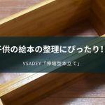 子供の絵本の整理に便利!Vsadey「伸縮型本立て」をレビュー!