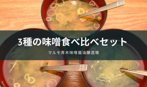 マルモ青木味噌醤油醸造場の「3種の味噌食べ比べセット」