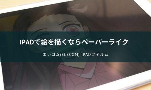 iPadで絵を描くならペーパーライク
