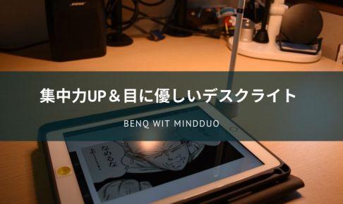 BenQ WiT MindDuoデスクライト