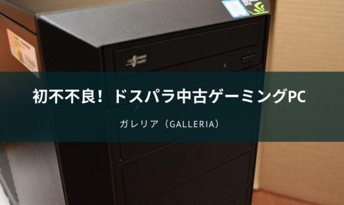 ドスパラで中古ゲーミングPC「ガレリア(GALLERIA)」