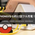 cheero Power Mountain 50000mAhレビュー