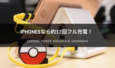 cheero Power Mountain 50000mAhレビュー