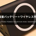 cheero Power Mountain mini 30000mAh