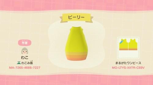 【あつ森】マイデザイン:フォートナイト「ピーリー」の服