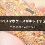 ARTiFYスマホケース「生命の樹AJ00242」