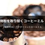【珈琲考具】パウダーコントロールミル