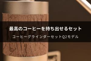 コーヒーグラインダーセットQ2モデル