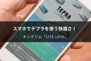 キングジム「TEPRA Lite LR30」