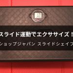 ショップジャパン スライドシェイプ