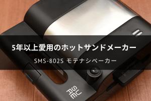 SMS-802S モテナシベーカー