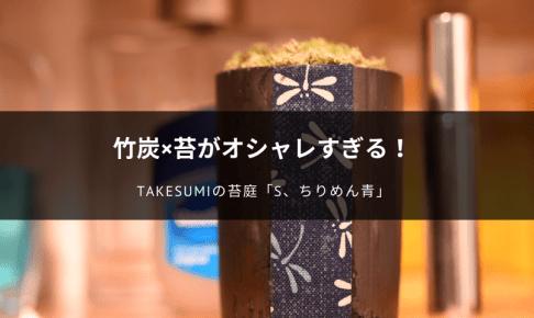 TAKESUMI苔庭(s、ちりめん青)の口コミ