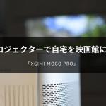 プロジェクター「XGIMI MoGo Pro」