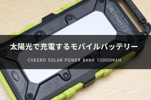 cheero Solar Power Bank 10000mAhのレビュー