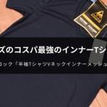 半袖 Tシャツ Vネック インナー メッシュ」の口コミ