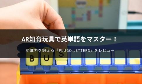語彙力を鍛える「Shifu Plugo」をレビュー