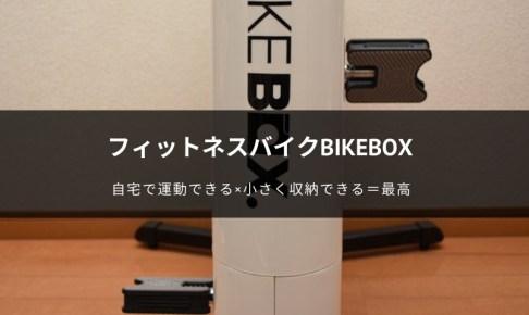 フィットネスバイクBIKEBOX