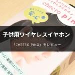 cheero pino (CHE-630)レビュー