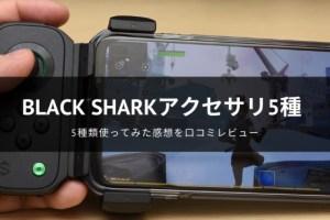 BLACK SHARKアクセサリ5種