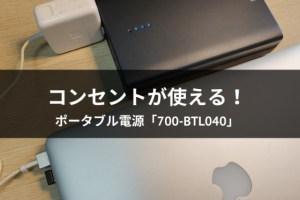 ポータブル電源「700-BTL040」レビュー