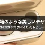 cheero gem (CHE-631)レビュー