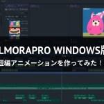FilmoraPro Windows版