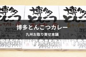 九州お取り寄せ本舗「博多とんこつカレー」口コミ